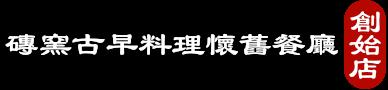 磚窯古早料理懷舊餐廳【創始店】
